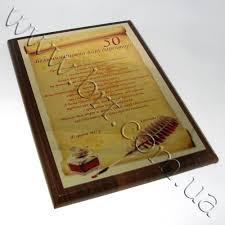 Подарок на юбилей подарок юбиляру имениннику подарок в Киеве  диплом юбиляра 50 лет