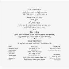 marwari wedding invitation matter in hindi popular wedding Wedding Cards Wordings In Hindi kolkata the wedding hub of east india frescoes wedding card wordings in hindi language