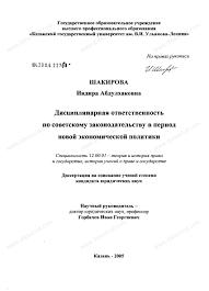 Диссертация на тему Дисциплинарная ответственность по советскому  Диссертация и автореферат на тему Дисциплинарная ответственность по советскому законодательству в период новой экономической политики