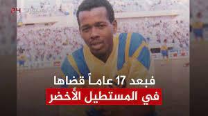 قدما لاعب النصر السابق مصطفى إدريس مهددتان بالبتر - YouTube