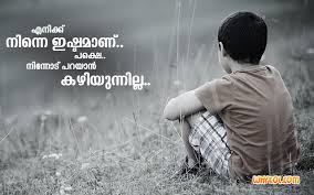 Sad Love Quotations In Malayalam