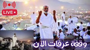 🔴مباشر وقفة عرفة و جبل الرحمة || / ركن الحج الاعظم 9 ذى الحجه 1442هـ Arafat  Day 2021ꟾ live - YouTube