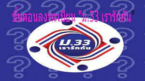 วิธีลงทะเบียน www ม33เรารักกัน com 'ม 33เรารักกัน'#