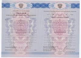 Купить диплом колледжа в Москве Купить диплом об окончании колледжа Диплом колледжа 2010 2013г ГОЗНАК