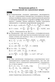 Ответы к заданиям по физике Заботин Комиссарова Контрольная работа 3