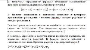 Контрольная работа Математическая логика и теория алгоритмов  Контрольная работа Математическая логика и теория алгоритмов Вариант №7