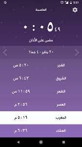 مواقيت صلاة الكويت for Android - APK Download