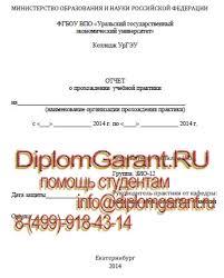 Отчет по практике по земельно имущественным отношениям в УрГЭУ отчет по учебной практике Земельно имущественные отношения УрГЭУ