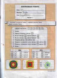 ГДЗ решебник по информатике класс Горячев Горина Контрольная работа 1 2 3