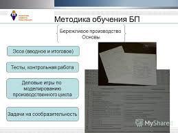 Презентация на тему ФГОУ СПО НАМТ сегодня и завтра Модель  5 Методика