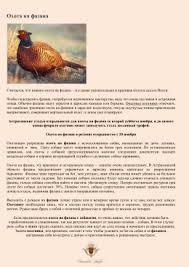 ВВЕДЕНИЕ Настоящая дипломная работа посвящена исследованию  Охота на фазана