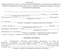 дипломная работа договор аренды земельного участка Портал   дипломная работа договор аренды земельного участка фото 3