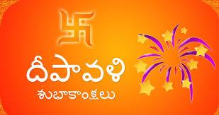 diwali essay short english essays for students short english  diwali festival essay telugu best diwali essay in telugu language diwali dhamaka diwali dhamaka best diwali