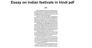 essay on n festivals in hindi pdf google docs