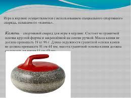 Олимпийские урок Керлинг Презинтация слайда 5 Игра в кёрлинг осуществляется с использованием специального спортивного снаря