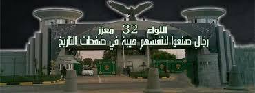 ابطال اللواء 32 معزز الدين لولاهم لما تحررت بنغازى  Images?q=tbn:ANd9GcTqNYLeCE_2yDwrwQzIc8x7yiiXDM32D1heqD21x5aGfI4czBj3UQ