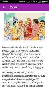 Sri Sharada Devi Kannada For Android Apk Download