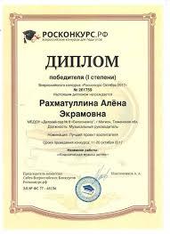 Диплом степени Всероссийского конкурса Росконкурс Октябрь  Диплом 1 степени Всероссийского конкурса Росконкурс Октябрь 2017