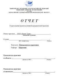 Рекламная деятельность на товарном рынке Дипломный проект и отчёт  Отчет по практике по направлению Рекламная деятельность на товарном рынке