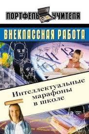 <b>Андрей Павлов</b> - Интеллектуальные марафоны в школе. 5-11 ...