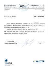 Дипломы и рекомендации Интернет провайдер Оператор связи  Дипломы и рекомендации