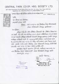 auditor appointment application central park virar west letter by administrators to deputy registrar thane requesting auditor s appointment