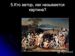 Презентация на тему Контрольная работа по ИЗО в классе по  Кто автор как называется картина