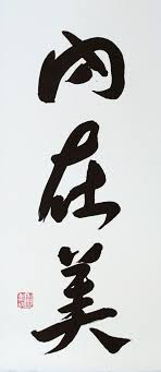 569 best japanese calligraphy images