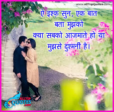 Cute Love Quotes Delectable Cute Hindi Love Quotes With Images In Hindi Language Free Online