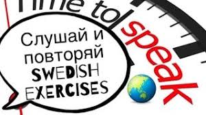 Шведский язык - разговорник. 1- Dars  Tanishuv