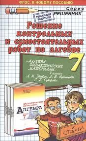 Решение контрольных и самостоятельных работ по алгебре за класс  Решение контрольных и самостоятельных работ по алгебре за 7 класс К новому пособию Алгебра