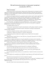 Методические рекомендации по проведению тренировок на комплексе  Скачать документ