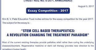 perd centre essay competition on stem cell based therapeutics  perd centre essay competition 2017 on stem cell based therapeutics helpbiotech