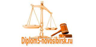 Дипломная работа по юриспруденции в Новосибирске Дипломная работа по юриспруденции на заказ