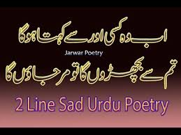 New 40 Lines Urdu Poetry Heart Touching 40017 Best Two Line Poetry Awesome Best Poetry