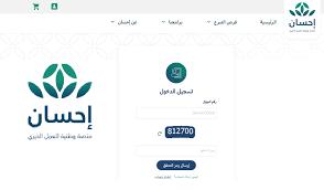 التقديم على منصة إحسان ehsan للتبرعات 1442: الاستفادة من خدمات المنصة  الإلكترونية - ثقفني