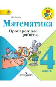 Книга Математика класс Проверочные работы ФГОС Светлана  Математика 4 класс Проверочные работы