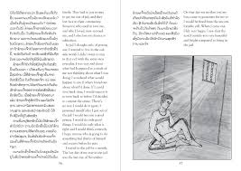 read two sle pages of village life easy english lao stories