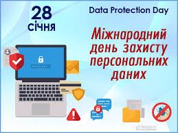 "Результат пошуку зображень за запитом ""фото 28 січня захист прав персональних даних"""