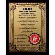 Плакетка Диплом Настоящий мужчина Шуточные дипломы Подарки ру Плакетка Диплом Настоящий мужчина