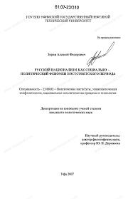 Диссертация на тему Русский национализм как социально  Диссертация и автореферат на тему Русский национализм как социально политический феномен постсоветского периода