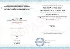 Профессиональная переподготовка по менеджменту в образовании  Диплом Диплом Менеджмент в образовании в условиях реализации ФГОС