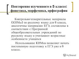 Презентация на тему Русский язык класс Контрольно  2 Повторение изученного в 5 классе фонетика морфемика орфография Контрольно измерительные материалы
