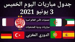 جدول مباريات اليوم الخميس 3-6-2021 - YouTube