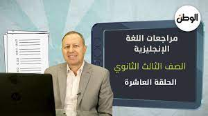 أغرب أسئلة الثانوية العامة.. جمع وحي وعدد العيون وإعراب أسليل - YouTube