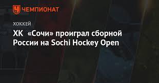 <b>ХК</b> «<b>Сочи</b>» проиграл сборной России на <b>Sochi</b> Hockey Open ...