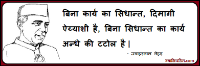 jawaharlal nehru motivational quotes in hindi ज्ञानी  jawaharlal nehru motivational quotes in hindi