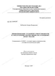 Диссертация на тему Дифференциация уголовной ответственности за  Диссертация и автореферат на тему Дифференциация уголовной ответственности за преступления против жизни по уголовному праву
