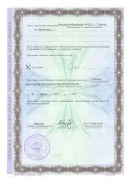 Дистанционное обучение специалистов по организации перевозок  Лицензия на образовательную деятельность