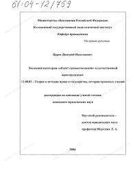 Диссертация на тему Эволюция категории объект правоотношения в  Диссертация и автореферат на тему Эволюция категории объект правоотношения в отечественной юриспруденции